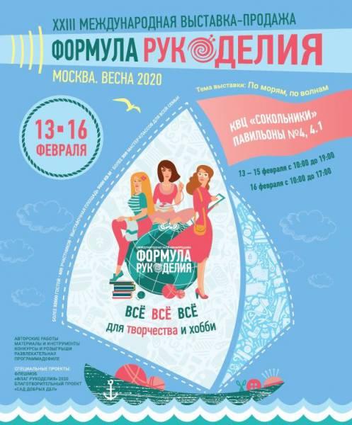 Формула Рукоделия Москва. Весна 2020
